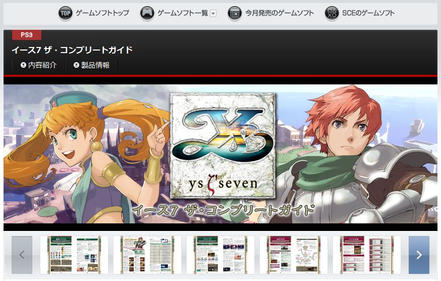 ys7_psstore