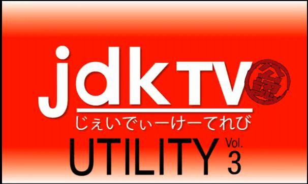 jdk_utility_03