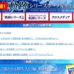 kiseki_portal