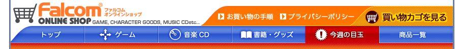 falcom_online_shop
