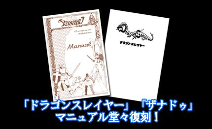 dragonslayer-chronicle-manuals