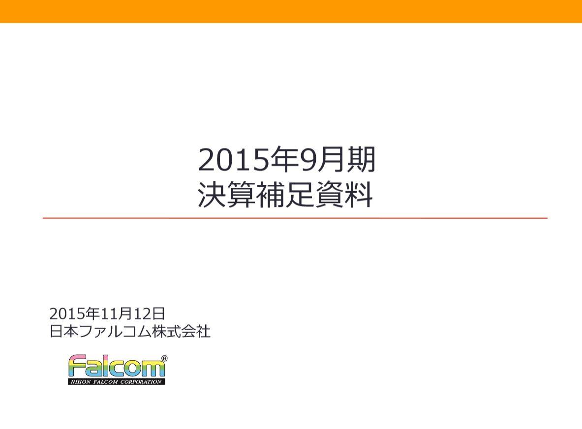 EOY2015