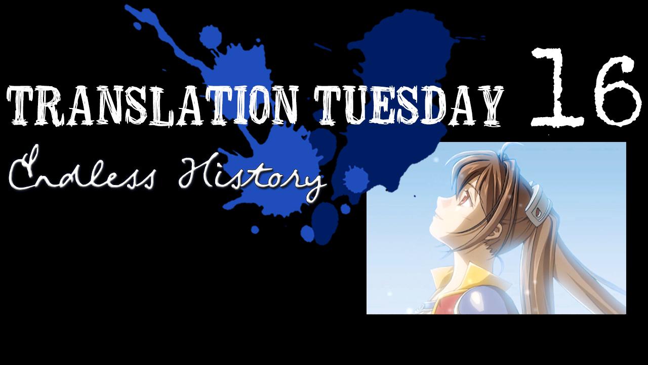 [Translation Tuesday] – The Songs of Kiseki – Sora no Kiseki and Hoshi no Arika