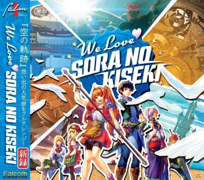 Falcom Posts Music Samples for the 'We Love Sora no Kiseki' Re-Arrange Album