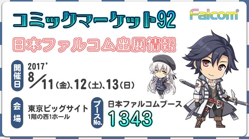 Falcom Goods at Comiket 92, From August 11 ~ 13