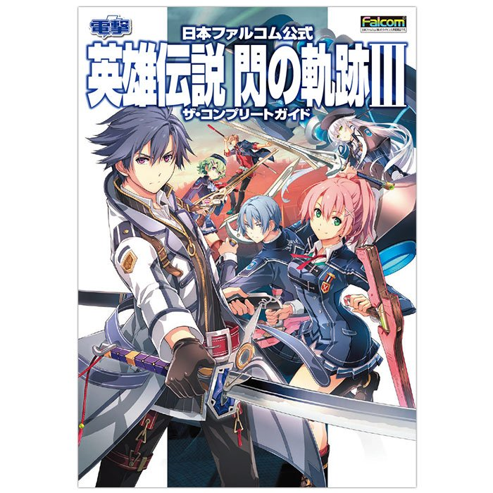 Sen no Kiseki III the Complete Guide Set for 11/16 Release