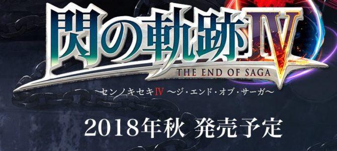 Sen no Kiseki IV Releasing Fall 2018 in Japan