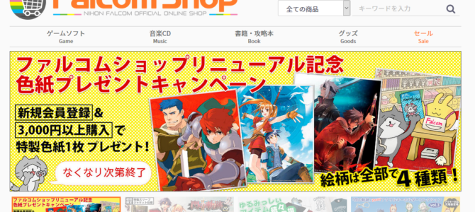Falcom Online Store Reopened With A New Look, New Domain, and New International Order Process